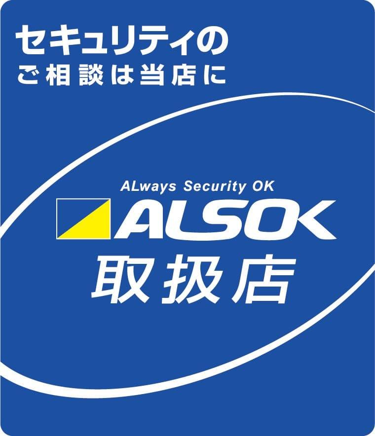 アルソック取扱店